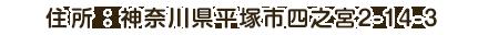 神奈川県平塚市四之宮2-14-3